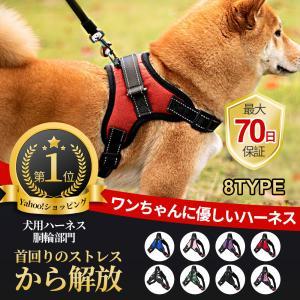 犬 ハーネス 中型犬 小型犬 大型犬 頑丈 丈夫 胴輪 メッシュ 介護用 ステップ 首輪 送料無料|akane-store