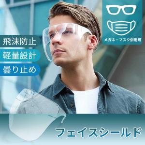 フェイスシールド メガネ型 フェイスカバー 飛沫防止 ウィルス対策 軽量 防塵 花粉 防砂 防風|akane-store