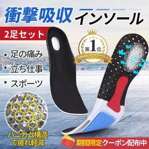 インソール スポーツ  衝撃吸収 アーチサポート  反発  疲れにくい 立ち仕事  ランニング靴 メンズ レディース|akane-store