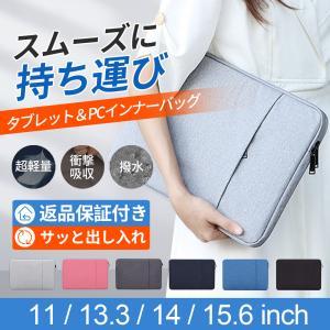 パソコンケース MacBook 11インチ おしゃれ 防水 パソコンバッグ PCケース ipad タブレットバッグ インナーバッグ|akane-store