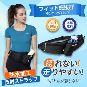 ランニングバッグ 揺れない 防水 ランニングバック ジョギング ポーチ ウエストバッグ ショルダー|akane-store