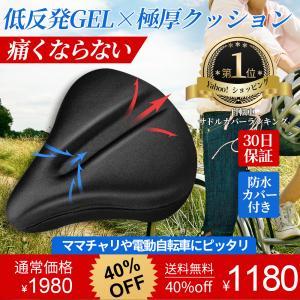 サドルカバー 痛くない 大型 クッション 防水 自転車 サドル ママチャリ 電動自転車 おしゃれ  低反発 ジェル|akane-store