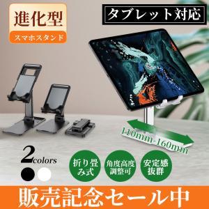 スマホスタンド 卓上 スマホホルダー タブレットスタンド iPad  折りたたみ コンパクト 高さ調節 akane-store