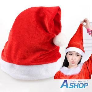 サンタクロース帽子 サンタ帽子 サンタハット サンタコスプレ コスチューム クリスマス a020|akaneashop