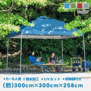 タープテント 3m×3m ワンタッチ 収納袋 キャンプ用品 アウトドア用品 おしゃれ キャンプ ad022 akaneashop