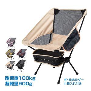 アウトドアチェア 軽量 いす レジャーチェア ポータブル 折りたたみ 椅子 ポータブル 持ち運び 折り畳みイス ad026|akaneashop