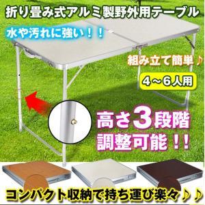 アルミ レジャーテーブル 120cm アウトドア テーブル 折りたたみ 木目調 キャンプ バーベキュー ad039|akaneashop