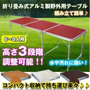 アウトドア テーブル アルミレジャーテーブル 180cm 折りたたみ 木目調 キャンプ バーベキュー ad040 akaneashop