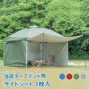 タープテント用サイドシート新型 横幕 日よけ タープシート キャンプ用品 アウトドア レジャー ad047a akaneashop