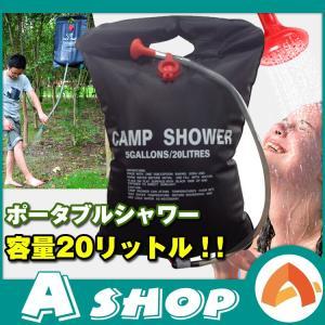 アウトドア 簡易シャワー ポータブルシャワー 20l 手動 海水浴 レジャー キャンプ コンパクト ad051 akaneashop