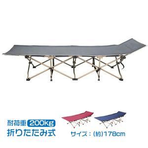アウトドアベッド 折りたたみ式 簡易 簡単 178cm レジャーベッド コンパクト 持ち運び ビーチ ad064|akaneashop