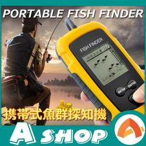 魚群探知機 音波式 フイッシュファインダー 釣り フイッシング 海 氷上 魚 大漁 耐水 ad071|akaneashop