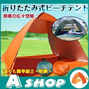 テント 折りたたみ ビーチ メッシュ コンパクト 簡単 組み立て 収納 軽量 4〜5人用 広い 風通し イベント ビッグサイズ 公園 キャンプ アウトドア ペグ ad112 akaneashop