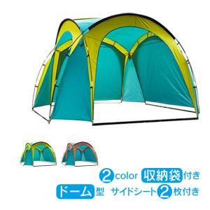 テント ドーム型 シェード 日よけ 日除け サイド シート2枚つき アウトドア キャンプ ad117|akaneashop