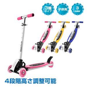 折りたたみキックボード 子供用 キックスクーター キックスケーター 3輪 ad127