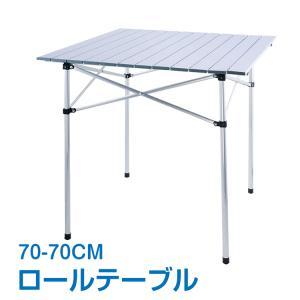 レジャーロールテーブル ピクニックテーブル bbqテーブル ガーデンテーブル 折りたたみ アルミ製 ロールタイプ 海 山 公園 バーベキュー ad130|akaneashop