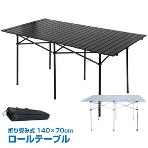 レジャーロールテーブル 140cm×70cm×70cm ピクニックテーブル bbq ガーデンテーブル 折りたたみ アルミ製 海 山 公園 バーベキュー ad133|akaneashop