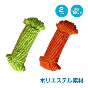キャンピング ロープ 20m 物干し 網 キャンプ アウトドア ad147|akaneashop