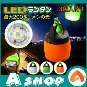 送料無料 LED ランタン 明るい コンパクト 小型 USB 200ルーメン 連結 ライト 照明 テント アウトドア キャンプ 防災 ad158|akaneashop