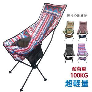 ハイバックアウトドアチェア 折りたたみ レジャー 軽量 ハンモック 椅子 イス コンパクト アウトドア キャンプ 釣り 収納バック ad162|akaneashop