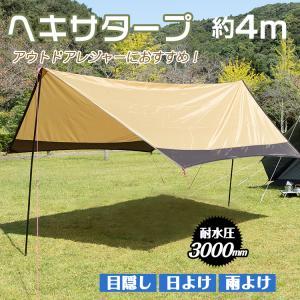 ヘキサタープ  日よけ サンシェード 耐水圧3000mm キャンプ アウトドア イベント 夏 レジャー用品 4m ad167 akaneashop
