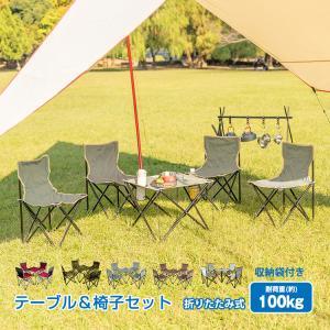 アウトドア チェア テーブル 5点セット イス 軽量 椅子 コンパクト レジャーテーブル & チェアセット キャンプ ad172|akaneashop