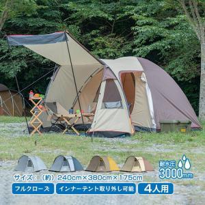 テント 4人用 5人用 オールインワンテント リビング キャンプ 防水 キャンピングテント インナーテント ad176|akaneashop