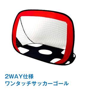 サッカーゴール ワンタッチ組立て ポータブル 折りたたみ式 ミニ 子ども用 2WAY ad190