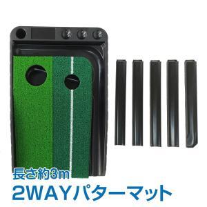 パターマット ゴルフ パット練習 3m 2WAY トレーニング パッティング ad203|akaneashop