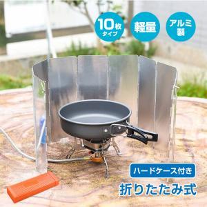 火力集中 風よけ 10枚板 折りたたみ 防風アルミ製 コンロ ウインドスクリーン 風防 ad209|akaneashop