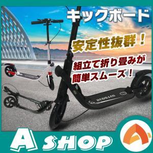 キックボード キックスクーター キックスケーター 折り畳み 8インチ 直径20cm ビッグホイール ブレーキ 大人 子供 キッズ ad215