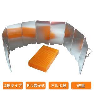 火力集中板 風よけ ミニサイズ 9枚 防風 収納箱 コンパクト アルミ製 バーベキュー アウトドア コンロ ウインドスクリーン 風防 キャンプ 調理 折り畳み ad226|akaneashop