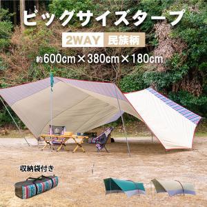 タープ 大型 テント 日よけ サンシェード キャンプ アウトドア レジャー用品 2way 民族風 収納袋付き 紫外線 ad233 akaneashop