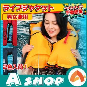 ジャケット レディース メンズ ライフジャケット 救命胴衣 手動膨張式 釣り 小型船舶 男女兼用 フリーサイズ インフレータブル 海 ad235|akaneashop