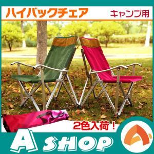 椅子 アウトドア イス 折りたたみ チェア ハイバック キャンプ  軽量  ad241|akaneashop