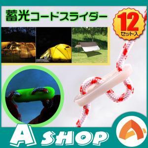 スライダー 蓄光 12個セットロープ固定 長さ調整 設営 テント用 タープ用 キャンプ アウトドア レジャー  ad250|akaneashop