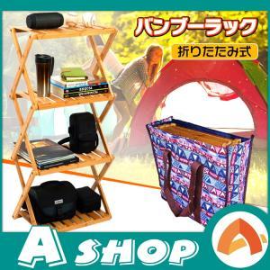 キャンプ 収納ラック 棚 4段 竹製 折りたたみ コンパクト おしゃれ ad263 akaneashop