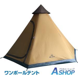 テント ワンポールテント 4人用から6人用 キャンプ アウトドア ティピーテント インディアンテント ベルテント 防水 防虫  通気性 簡単組立 ad265