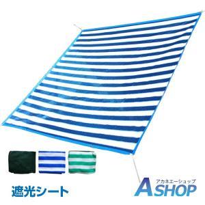 庭 日よけ シェード ベランダ おしゃれ 大きいサイズ ストライプ 簡単 遮光 シート ad272|akaneashop