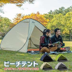 テント 4人用 ワンタッチテント 大きい おしゃれ ドーム ビーチ 公園 海 キャンプ ポップアップ 200cm×180cm ad274 akaneashop