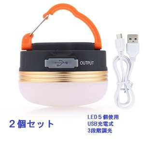 LED ランタン ライト アウトドア 充電 防水 マグネット 3モード ad276|akaneashop