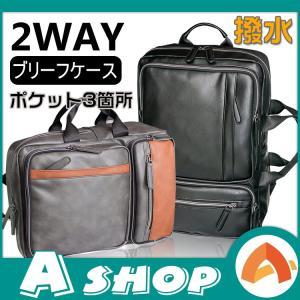 2way ブリーフケース ビジネスバッグ リュック 手提げ 手持ち 通勤 出張 カバン 撥水 大容量 収納 ポケット ap054|akaneashop