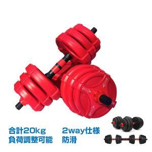 ダンベルセット 20kg バーベル 可変式 トレーニング 鉄アレイ 筋トレ スポーツ エクササイズ de072 特得の画像