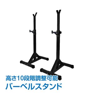 バーベルスタンド バーベルラック バーベル置き スクワット ベンチプレス 10段階調整 筋トレ器具 ウェイトトレーニング de083|akaneashop