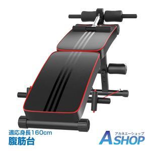 筋トレ 腹筋マシン シットアップ トレーニング ベンチ 腹筋 de091|akaneashop