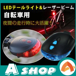 自転車 LEDライト テールライト リアライト 夜間走行 レ...