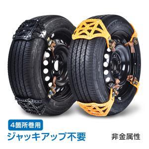 タイヤチェーン スノーチェーン 汎用 ジャッキ不要 R12〜R19対応 非金属 簡単取付 r14 r...