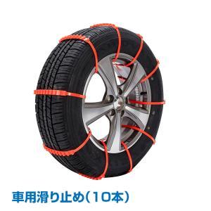 簡易型 タイヤチェーン 非金属 r14 r15 r16 10本セット スノー 滑り止め 結束バンド 車 雪道 ナイロン 凍結 スリップ 事故 ジャッキ不要 e104|akaneashop