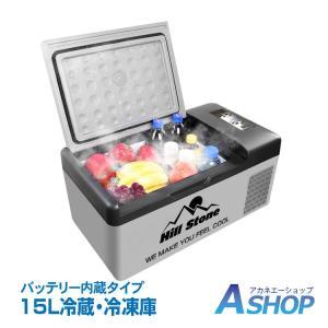 冷蔵冷凍庫 バッテリー内蔵 15L 車載用 12V  クーラ...