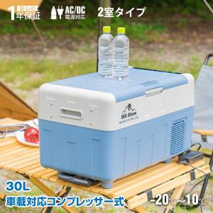冷蔵冷凍庫 家庭用電源付き 15L 車載用 12V 24V ...